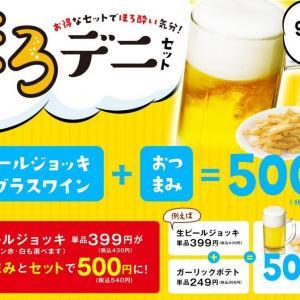 おつまみ&ビールセットが540円! デニーズのお得ほろ酔いセット