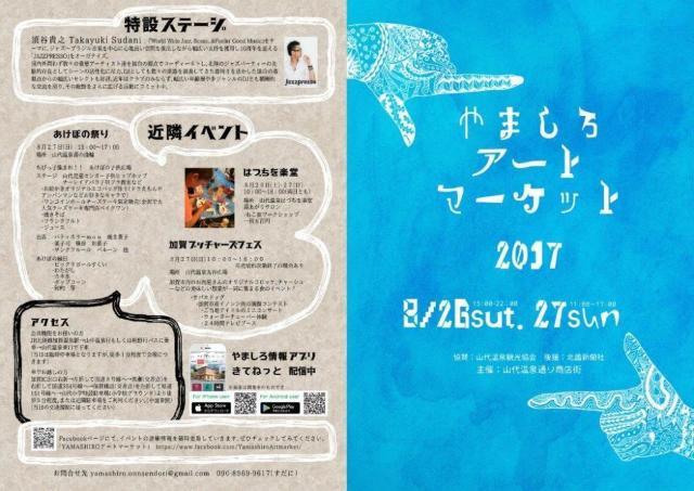 100店舗を越えるアートやクラフトのお店が大集合!「YAMASHIROアートマーケット」