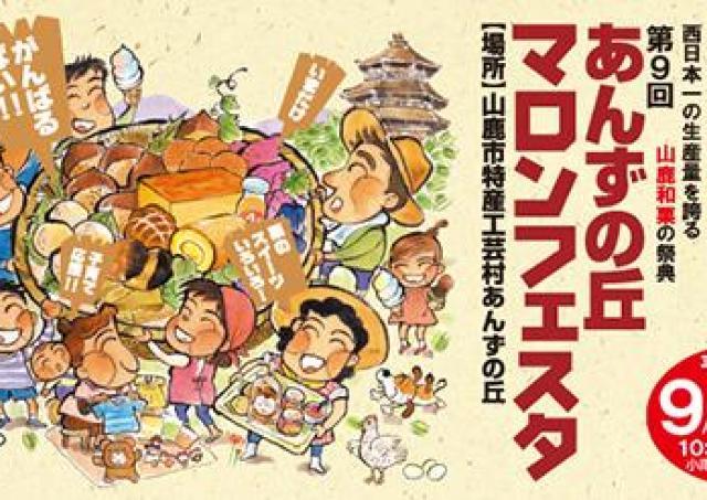 栗の生産量、西日本一! 山鹿市で旬の味楽しむ「マロンフェスタ」