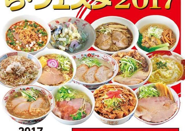 1杯550円均一! 約8万人が訪れる北海道最大のラーメンイベント