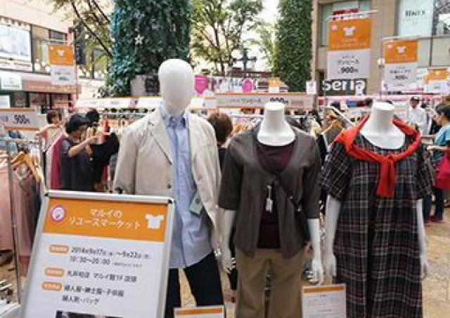 丸井ユーザーの洋服がズラリ  下取り品並ぶ「リユースマーケット」開催