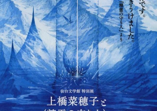 人気作「精霊の守り人」の世界に迫る!上橋菜穂子の特別展
