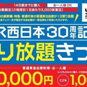 新幹線もOK! JR西から全線1日乗り放題の1万円「神切符」