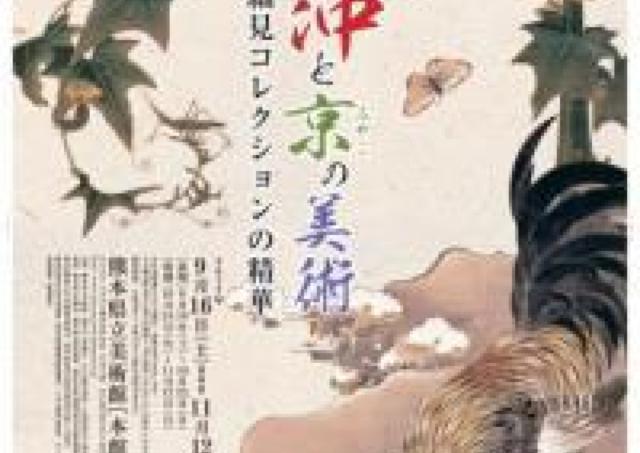 若冲、琳派が熊本にやってくる! 県美で「細見コレクションの精華」開催