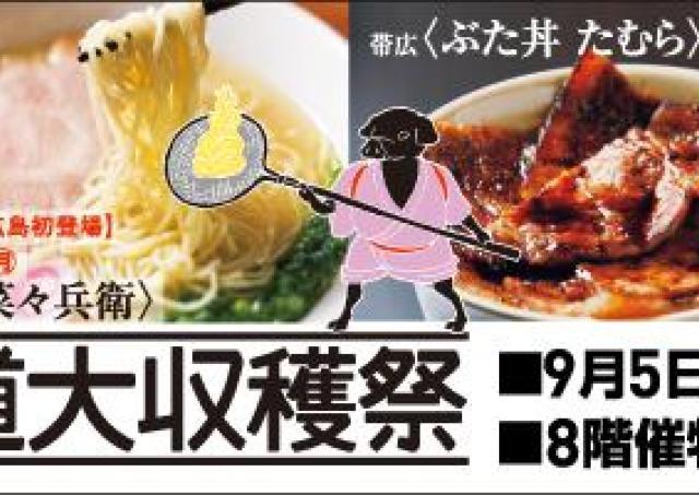 麺・肉・海鮮・カレー・スイーツ... 北海道の秋の味覚が大集合!