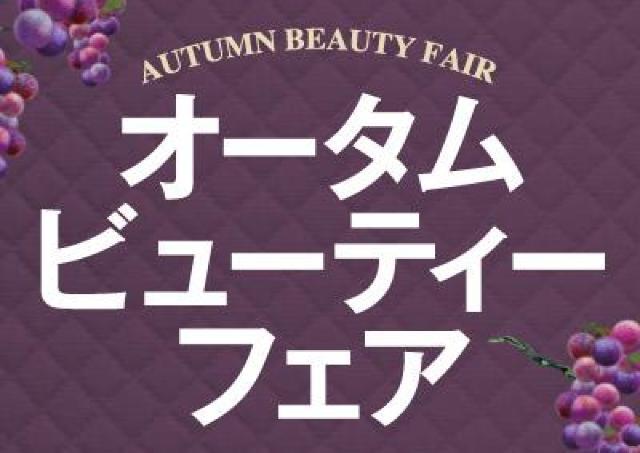 美容アイテムも秋シフト!高保湿ファンデや話題の赤リップが勢ぞろい
