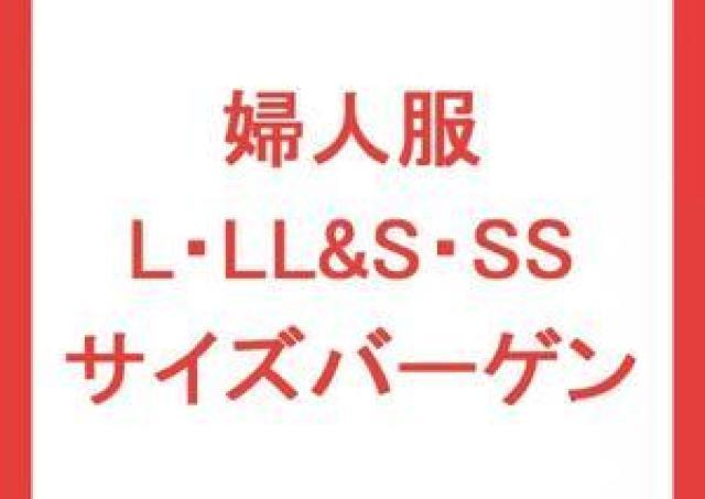 サイズ充実! そごう広島で人気ブランドの「L・LL&S・SSバーゲン」