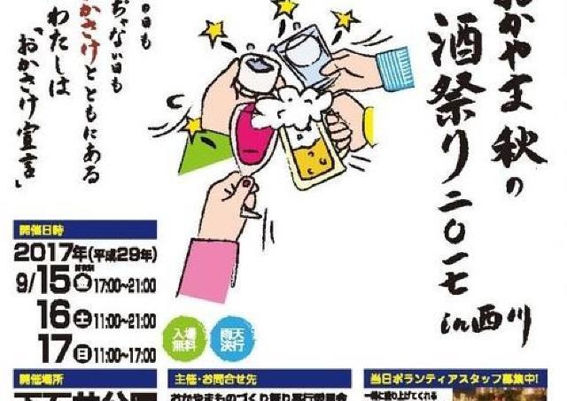 岡山で造られている日本酒・焼酎・ビールが大集合! 「秋の酒祭り」開催