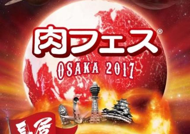 各店自慢の肉料理が全国から集結! 大阪で「肉フェス」開催