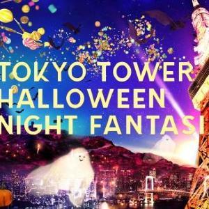 オバケたちが動きだす!? 東京タワーで夜景と楽しむハロウィーンの世界
