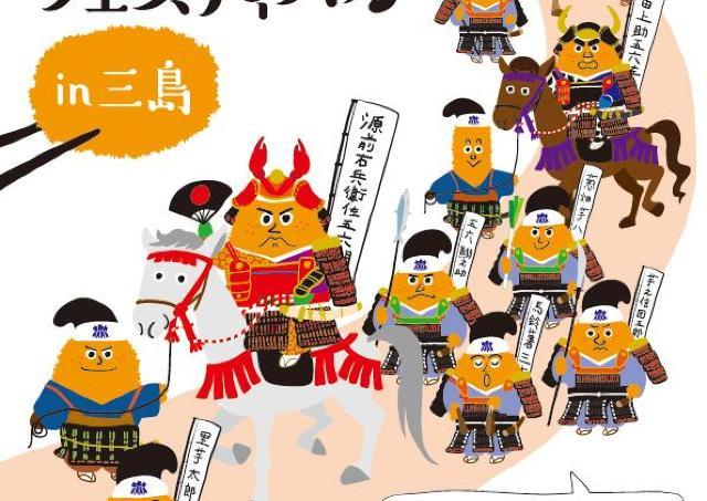 全国のご当地コロッケ大集合! 三島で楽しむ「コロッケフェス」