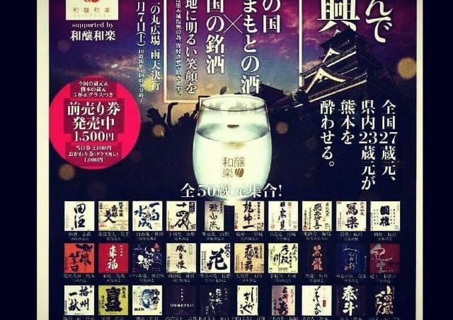 全国の日本酒が一堂に! 飲んで復興、熊本城