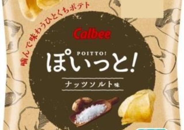 カルビー新作ポテチをいち早く! 新宿で5000人に無料サンプリング