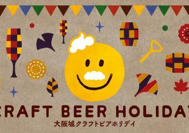 秋晴れの日に乾杯! 100種以上が集まる「大阪城クラフトビアホリデイ」
