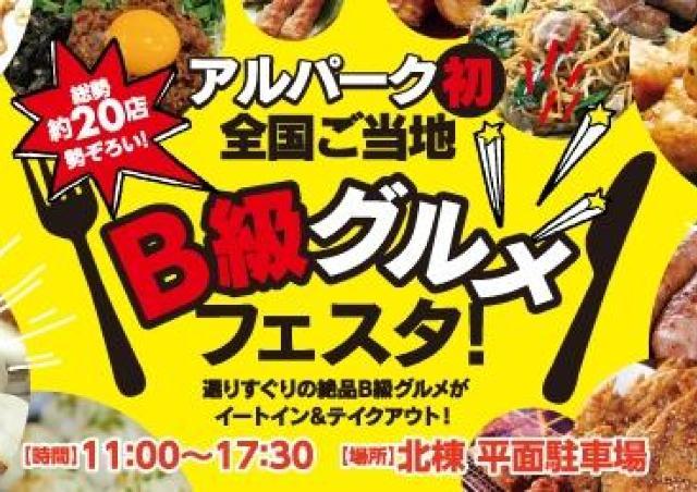 日本全国のご当地B級グルメが勢ぞろい! アルパークでイベント開催