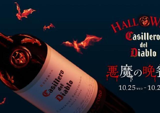 ワイン+1品が500円! 六本木に期間限定ワインバー「悪魔の晩餐会」