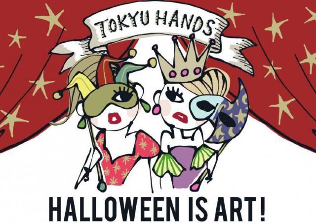東急ハンズで「HALLOWEEN IS ART」 人気ファッションディレクターとコラボ