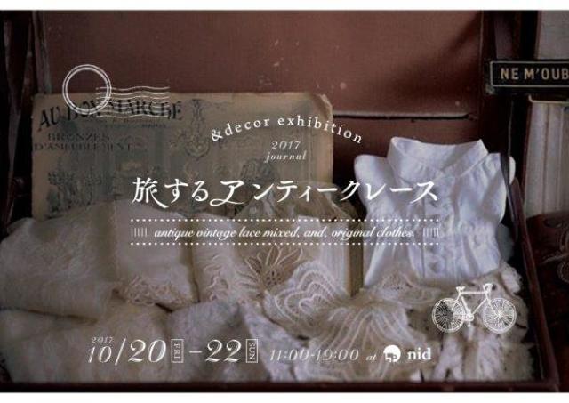 人気作家「&decor」の美しいアンティークレースに癒される展示販売会