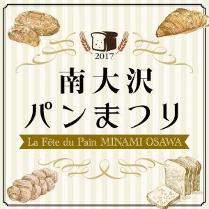 関東近郊の30ベーカリーが一堂に! わざわざ行きたい「南大沢パンまつり」