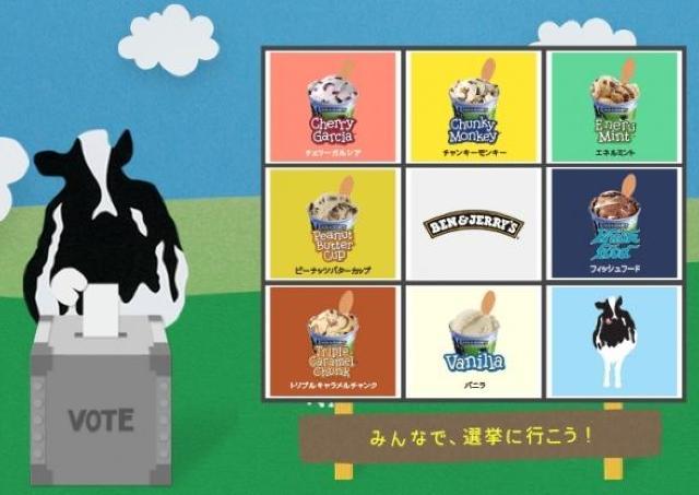 投票宣言でアイス無料! ベン&ジェリーズが選挙イベント実施