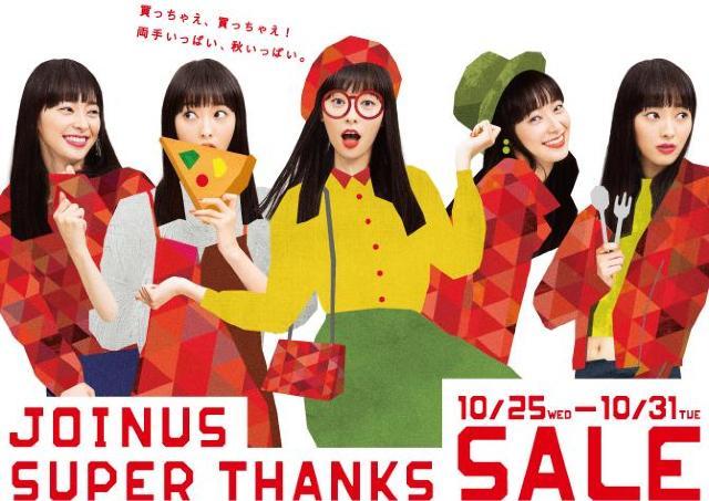 横浜ジョイナスで全館セール開催! 早くも秋アイテムがお買い得に