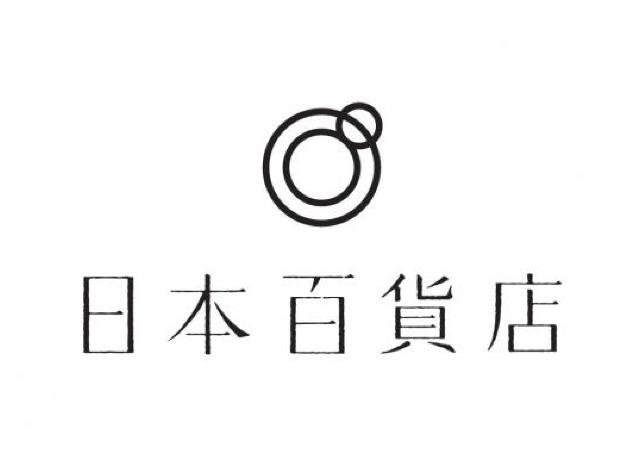 メイドインジャパンの魅力が集結 「日本百貨店」期間限定オープン