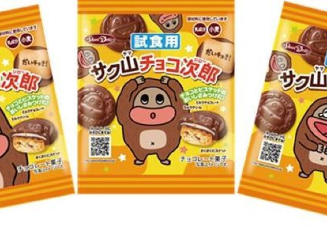 新チョコビスケット「サク山チョコ次郎」 3万個を無料提供!