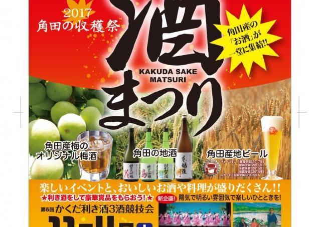 角田の美味しいお酒や料理をどうぞ 秋の味覚楽しむ「かくだ酒まつり」