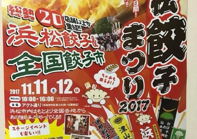 浜松餃子と全国の餃子が一堂に集結! 2日間の「浜松餃子まつり」