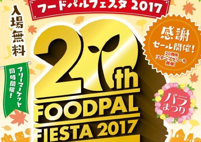 フードパル熊本が創業20周年 イベント満載の「フードパルフェスタ」