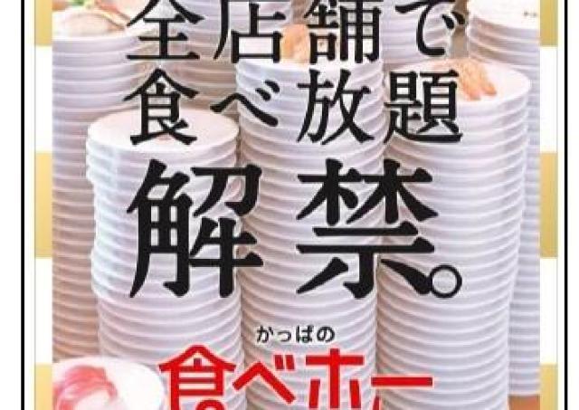 【朗報】かっぱ寿司の食べ放題、ついに全店実施!