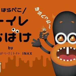 渋谷に巨大おばけが出没!? 街を楽しく掃除するハロウィーンイベント