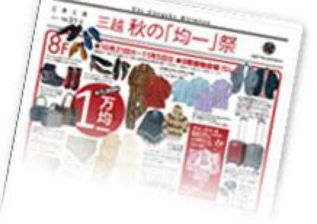 カシミヤ製品2点セットが1万円から! 広島三越で均一セール