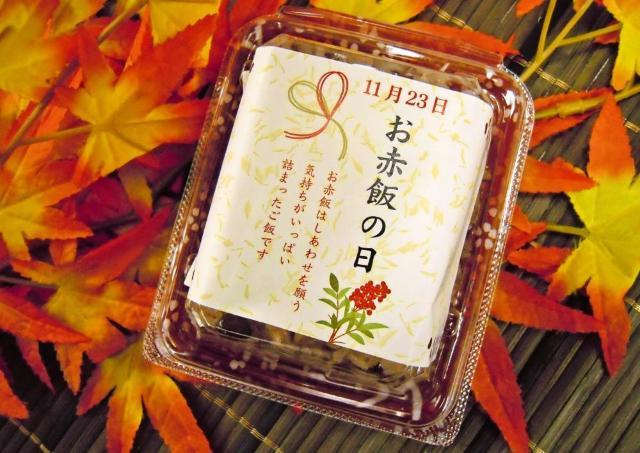 「お赤飯」2000食を無料提供! 11月23日には明治神宮の新嘗祭へ