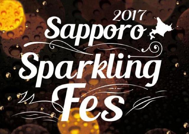 ハシゴ酒ならぬハシゴ泡!? スパークリング楽しむ街フェスが札幌初上陸