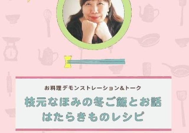 人気料理研究家・枝元なほみさんの料理デモ&トークショー
