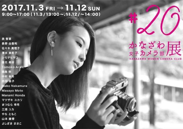 金沢のカメラ女子の作品 自然あふれる会場でのんびり鑑賞