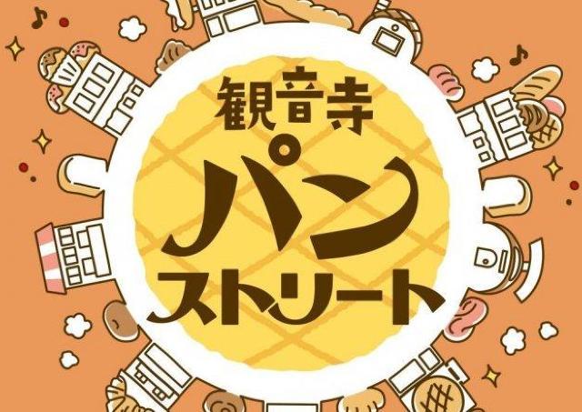 四国最大級のパンイベント 観音寺商店街で焼き立てを召し上がれ!