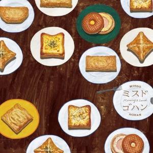 ミスドで「食事」ができるように! 11種の「ミスドゴハン」デビュー