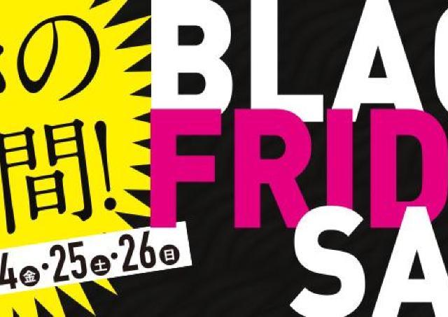 マリノアで驚きの4日間! 約80店舗で最大80%オフの大セール