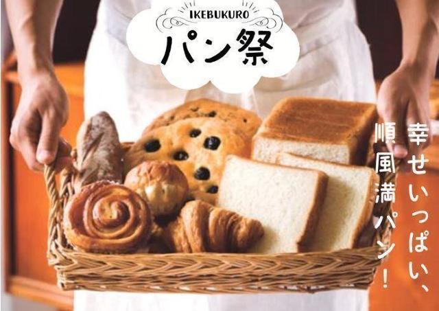 研究家厳選のこだわりパンが勢ぞろい! 350種並ぶ「パン祭」