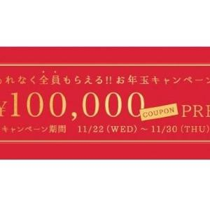 最大10万円のチャンス! ブランドセールサイト「GLADD」がお年玉企画