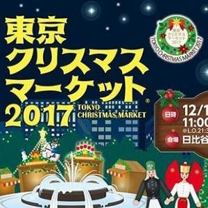 日比谷公園でクリスマスマーケット グリューワイン片手にいかが?