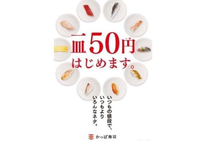 かっぱ寿司「一貫50円」がスタート! 気になる実施店舗は...