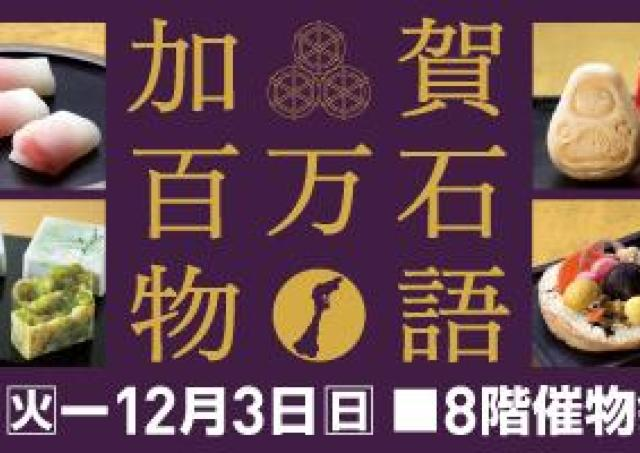 のどぐろ、ひろず、甘えびらうめん... 加賀の冬の美味が優雅に共演!