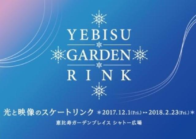 恵比寿ガーデンプレイス初のスケートイベント! 氷を使用しないリンク出現