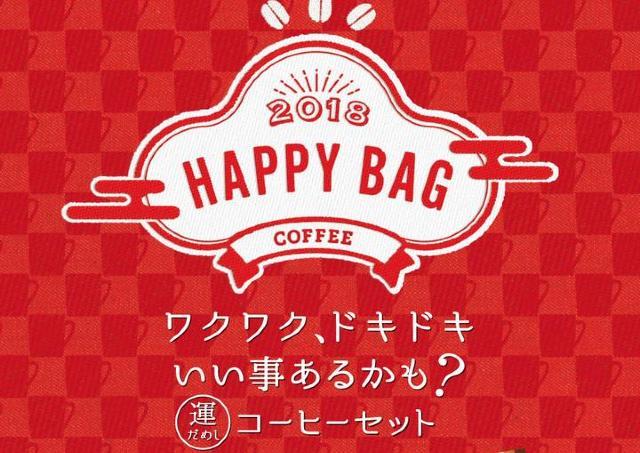 2000円分カード、当たるかも! エクセルシオールのコーヒー福袋