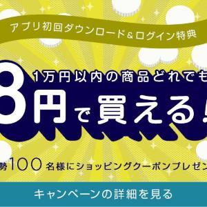 ブランド服が8円で買える!? ショッピングサイト「GLADD」の周年企画