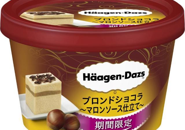 ローソンでしか買えない! チョコ×マロンの大人なハーゲンダッツ