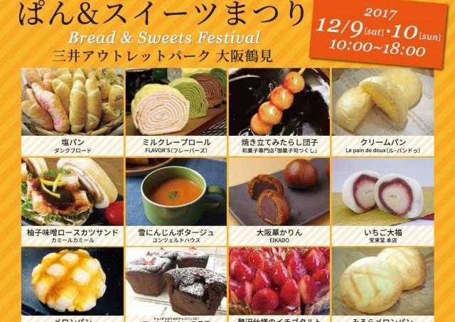 人気のパン&スイーツが大集合 2日間の「ぱん&スイーツまつり」
